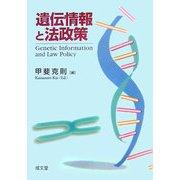 遺伝情報と法政策 [単行本]