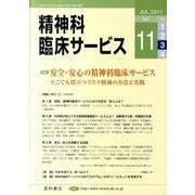 精神科臨床サービス 第11巻3号 [単行本]