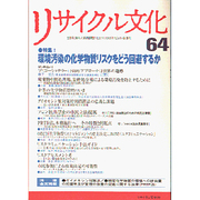 リサイクル文化 64 [全集叢書]
