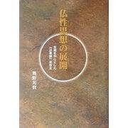仏性思想の展開―吉蔵を中心とした『法華論』受容史 [単行本]