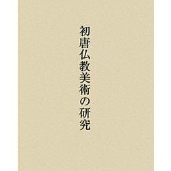 初唐仏教美術の研究 [単行本]