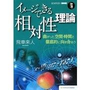 イメージできる相対性理論―曲がった空間・時間と徹底的に向き合おう(science・i BOOK) [単行本]