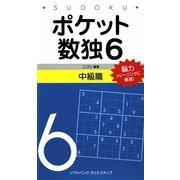 ポケット数独6 中級篇 [新書]