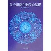 分子細胞生物学の基礎 [単行本]