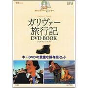 ガリヴァー旅行記DVD BOOK(宝島MOOK 名作クラシックノベル&シネマ) [ムックその他]