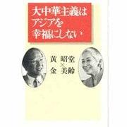 大中華主義はアジアを幸福にしない [単行本]