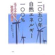 二〇五〇年 自然エネルギー一〇〇%―エコ・エネルギー社会への提言 増補改訂版 [単行本]