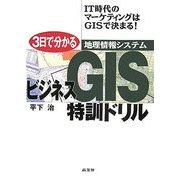 3日で分かるビジネスGIS(地理情報システム)特訓ドリル―IT時代のマーケティングはGISで決まる! [単行本]