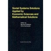 Social Systems Solutions Appli [単行本]