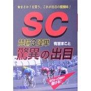 SC競輪3連単 驚異の出目(サンケイブックス) [単行本]