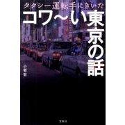 タクシー運転手にきいたコワ~い東京の話(宝島SUGOI文庫 A こ 1-1) [文庫]