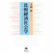 比較経済社会学-フィンランドモデルと日本モデル [全集叢書]