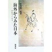 海外からみた日本―世紀末の再考 [単行本]