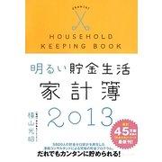明るい貯金生活家計簿〈2013〉 [単行本]