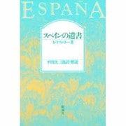 スペインの遺書 新装版