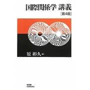 国際関係学講義 第4版 [単行本]