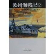 欧州海戦記〈2〉ヨーロッパの海を奔騰させた23隻の航跡(光人社NF文庫) [文庫]