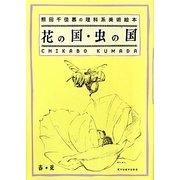 花の国・虫の国―熊田千佳慕の理科系美術絵本 [単行本]