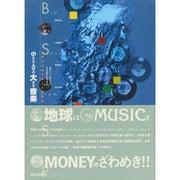 小さな人々の大きな音楽―小国の音楽文化と音楽産業 [単行本]