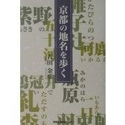 京都の地名を歩く 新版 [単行本]
