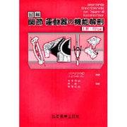 図解関節・運動器の機能解剖 上巻 上肢・脊柱編 [全集叢書]