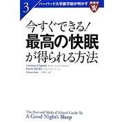 今すぐできる!最高の快眠が得られる方法(ハーバード大学医学部が明かす〈3〉) [単行本]