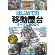 はじめての「移動屋台」オープンBOOK(お店やろうよ!〈11〉) [単行本]