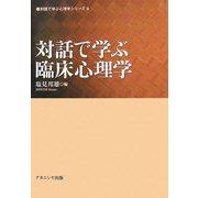 対話で学ぶ臨床心理学(対話で学ぶ心理学シリーズ〈4〉) [単行本]
