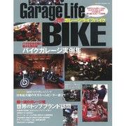 Garage Life BIKE-スタイリッシュガレージからメンテナンスヒットまでバイク乗りが夢に描いたガレージ実(NEKO MOOK 1768) [ムックその他]