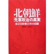 北朝鮮「先軍政治」の真実―金正日政権10年の回顧 [単行本]