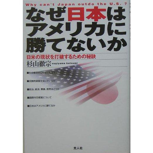 なぜ日本はアメリカに勝てないか―日米の現状を打破するための秘訣 [単行本]
