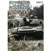 ドイツ突撃砲&駆逐戦車戦場写真集 [単行本]