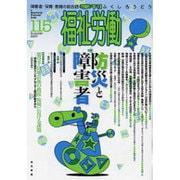 季刊福祉労働 115 [単行本]
