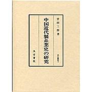 中国近代製糸業史の研究(汲古叢書〈3〉)