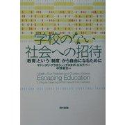 """学校のない社会への招待―""""教育""""という""""制度""""から自由になるために [単行本]"""