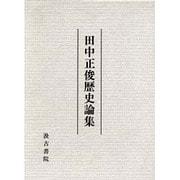 田中正俊歴史論集 [単行本]