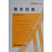 電気回路(電子情報通信工学シリーズ) [全集叢書]