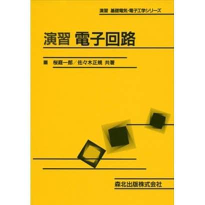 演習 電子回路(演習基礎電気・電士工学シリーズ) [全集叢書]