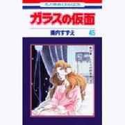 ガラスの仮面 45(花とゆめCOMICS) [コミック]