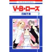 V・B・ローズ 2(花とゆめCOMICS) [コミック]