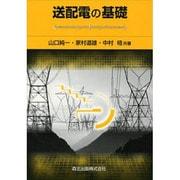 送配電の基礎 [単行本]