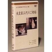 天皇家三代のご結婚 永久保存版[DVD] [単行本]