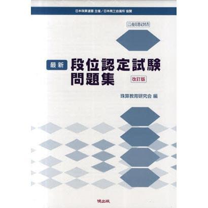 最新段位認定試験問題集 [単行本]