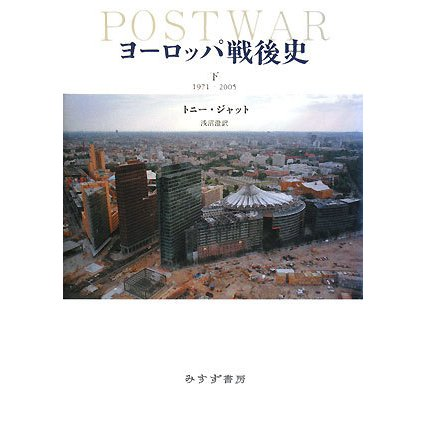 ヨーロッパ戦後史〈下〉1971-2005 [単行本]