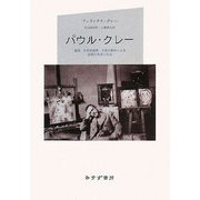 パウル・クレー―遺稿、未発表書簡、写真の資料による画家の生涯と作品 新装版 [単行本]