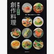 評判の最新創作料理-関東・関西の人気店のメニューが満載!(旭屋出版MOOK) [ムックその他]