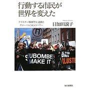 行動する市民が世界を変えた―クラスター爆弾禁止運動とグローバルNGOパワー [単行本]
