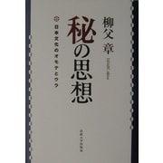 秘の思想―日本文化のオモテとウラ [単行本]