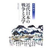 近代日本の戦争と文学 [単行本]