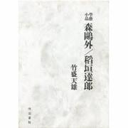 学芸小品 森鴎外・稲垣達郎 [単行本]
